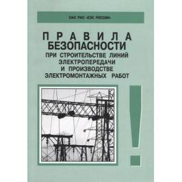 Правила безопасности при строительстве линий электропередачи и производстве электромонтажных работ. РД 153-34.3-03.285–2002