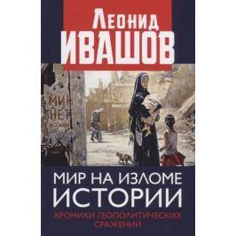 Ивашов Л. Мир на изломе истории. Хроники геополитических сражений