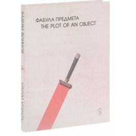 Воинов В.,Карасик И. (сост.) Фабула предмета. The plot of an object