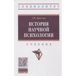 Бреслав Г. История научной психологии. Учебник