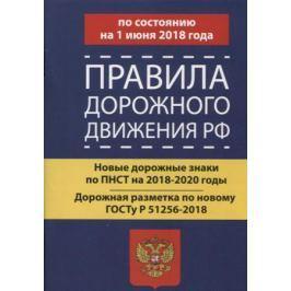 Таранин (ред.) Правила дорожного движения РФ по состоянию 1 июня 2018 год. Новые дорожные знаки по ПНСТ на 2018-2020 годы