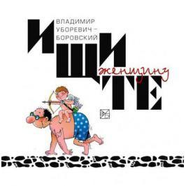 Уборевич-Боровский В. Ищите женщину