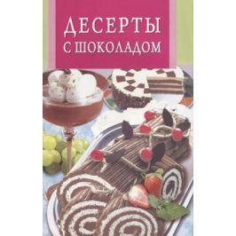 Бушуева Л. (сост.) Десерты с шоколадом