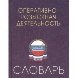 Голубовский В. Оперативно-розыскная деятельность. Словарь-справочник