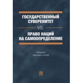 Лукьянов Г.(сост.) Государственный суверенитет vs. право наций на самоопределение