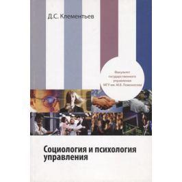 Клементьев Д. Социология и психология управления