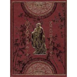 Бутромеев В. (ред.) Мудрость Конфуция. Афоризмы и поучения