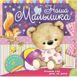 Парнякова М. (ред.) Наша малышка. Календарь дочки с наклейками