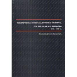 Ермаков И. (ред.) Психологическая и психоаналитическая библиотека