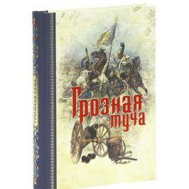 Макарова С. Грозная туча