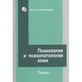 Сироткин С., Мельникова М. (ред.) Психология и психопатология кожи. Тексты