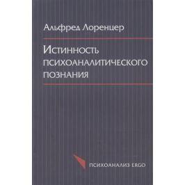 Лоренцер А. Истинность психоаналитического познания. Историко-материалистический набросок