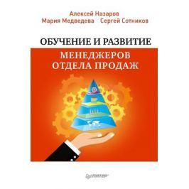Назаров А., Медведева М., Сотников С. Обучение и развитие менеджеров отдела продаж