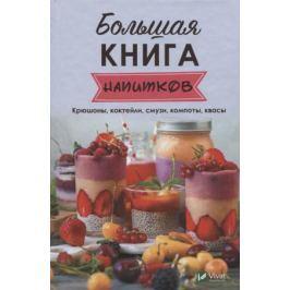Тарасова Н. Большая книга напитков. Крюшоны, коктейли, смузи, компоты, квасы