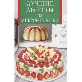 Виноградская К. (сост.) Лучшие десерты из микроволновки
