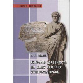 Маяк И. Римские древности по Авлу Геллию: история, право