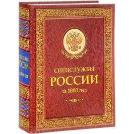 Линдер И., Чуркин С. Спецслужбы России за 1000 лет