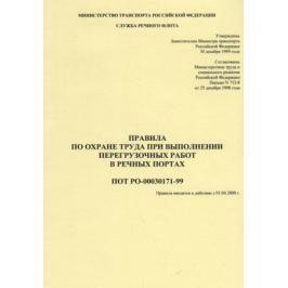 Правила по охране труда при выполнении перегрузочных работ в речных портах. ПОТ РО-00030171-99