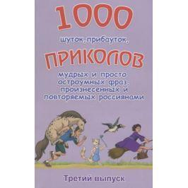 Булгаков А. (сост.) 1000 шуток,прибауток, приколов...3й вып.
