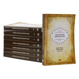 Сирин Е. Собрание творений переподобного Ефрема Сирина в 8-ми томах. Комплект из 8 книг