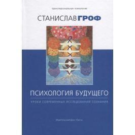 Гроф С. Психология будущего. Уроки современных исследований сознания