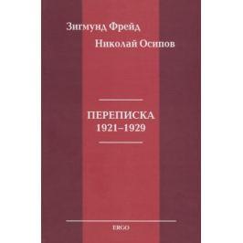 Фрейд З., Осипов Н. Переписка 1921-1929