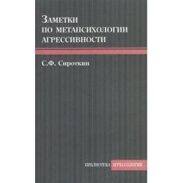 Сироткин С. Заметки по метапсихологии агрессивности