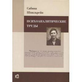 Шпильрейн С. Психоаналитические труды