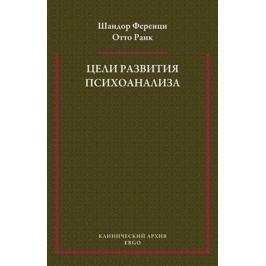 Ференци Ш., Ранк О. Цели развития психоанализа. К взаимоотношению теории и практики