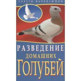 Каминская Е., Вальтер В. Разведение домашних голубей