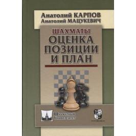 Карпов А., Мацукевич А. Шахматы. Оценка позиции и план