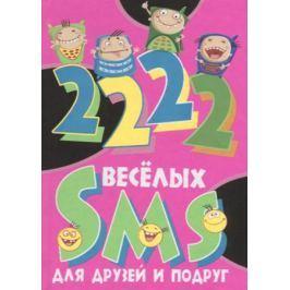 Стеценко Т. (сост.) 2222 веселых SMS для друзей и подруг