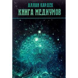 Кардек А. Книга Медиумов
