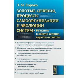 Сороко Э. Золотые сечения, процессы самоорганизации и эволюции систем. Введение в общую теорию гармонии систем