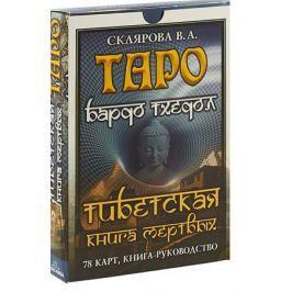 Склярова В. Таро Бардо Тхедол. Тибетская книга Мертвых