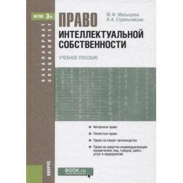 Малышева М., Стрельникова И. Право интеллектуальной собственности