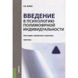 Белоус В. Введение в психологию полиморфной индивидуальности