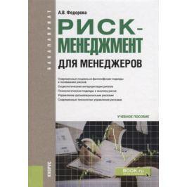 Федорова А. Риск-менеджмент для менеджеров. Учебное пособие