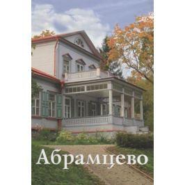Митрофанова Е. Абрамцево. Путеводитель