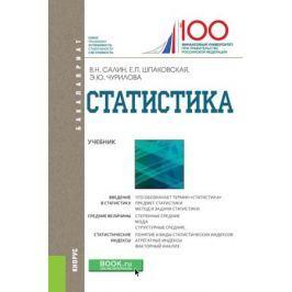 Салин В., Шпаковская Е., Чурилова Э. Статистика. Учебник