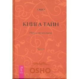 Ошо Книга тайн Наука медитации Ч.4
