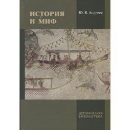 Андреев Ю. История и миф