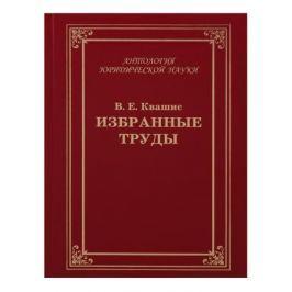 Квашис В. Избранные труды по уголовному праву и криминологии (1967-2016 гг.)