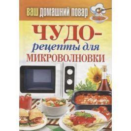 Кашин С. (сост.) Чудо-рецепты для микроволновки