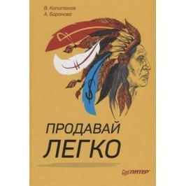 Капитанов В., Баранова А. Продавай легко