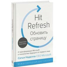 Наделла С. Hit Refresh. Обновить страницу. О трансформации Microsoft и технологиях будущего от первого лица
