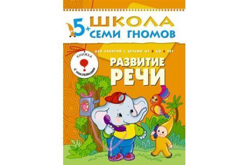 Книга «Школа Семи Гномов: Шестой год обучения. Развитие речи» Обучающие книжки