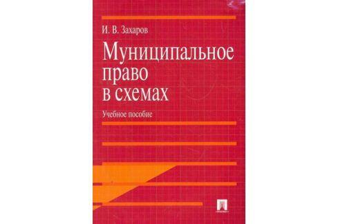 Захаров И. Муниципальное право в схемах Учеб. пос. Конституционное и административное право