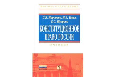 cc79e7a4e6561 Нарутто С., Таева Н., Шугрина Е. Конституционное право России. Учебник