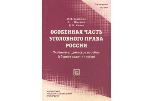 50b3708aa92d8 Сидоренко В., Максимов С., Изотов Д. Особенная часть уголовного права России